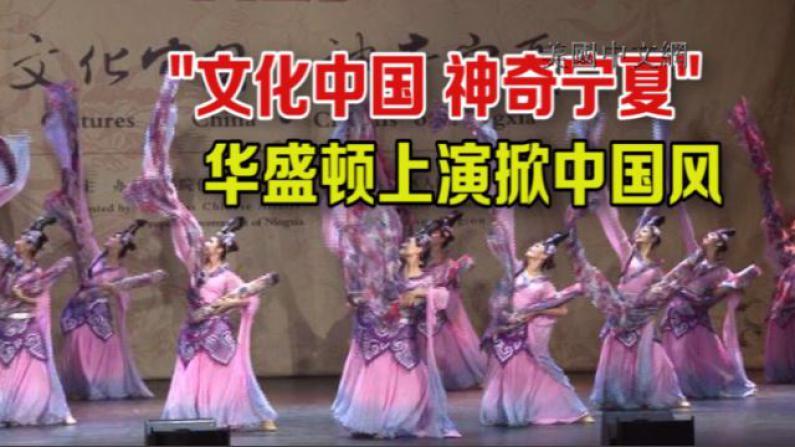 """""""文化中国 神奇宁夏""""华盛顿大掀中国风  吸引近千名观众叫好又叫座"""