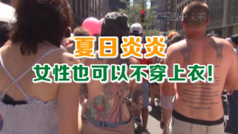 """纽约""""无上装游行""""曼哈顿举行 数百民众裸露宣传男女平等"""