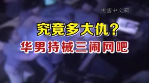 华埠网吧斗殴 疑犯两度持枪寻仇