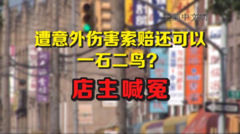 旧店顾客遭意外伤害竟告新店 华裔店主求助