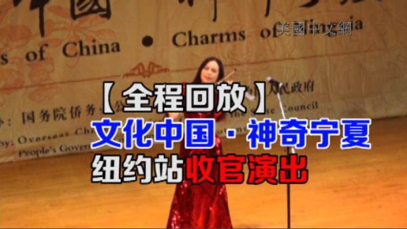 文化中国·神奇宁夏 纽约站演出全程视频