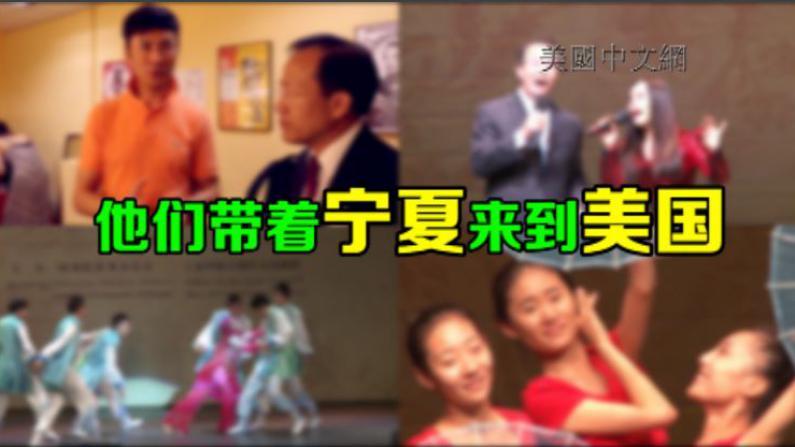 美五市巡演圆满成功 文化中国·神奇宁夏文艺慰侨获赞