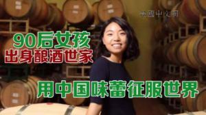 纳帕90后华人酿酒师张欣悦——世界葡萄酒家庭少不了中国