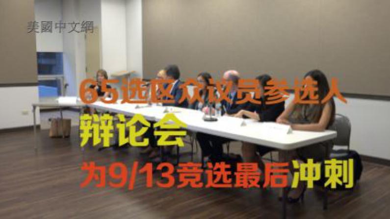 65选区众议员参选人辩论会下城举行 为9/13初选做最后冲刺