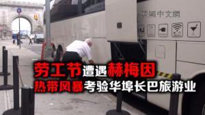 劳工节遭遇热带风暴赫梅因 华埠长巴旅游业准备就绪 迎战狂风暴雨