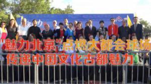 """""""魅力北京""""点燃大都会球场  传递中国文化古都魅力"""