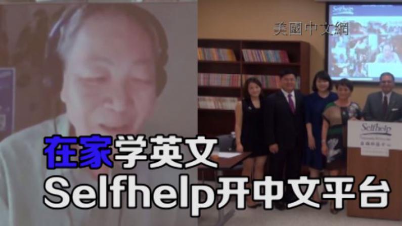 自强社区视频中心开中文平台远程教学  62岁以上老人或可免费参与
