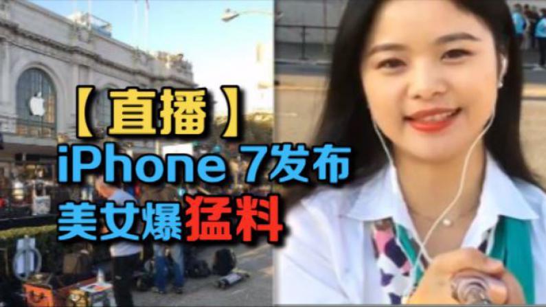 【直播】iPhone 7发布 美女爆猛料