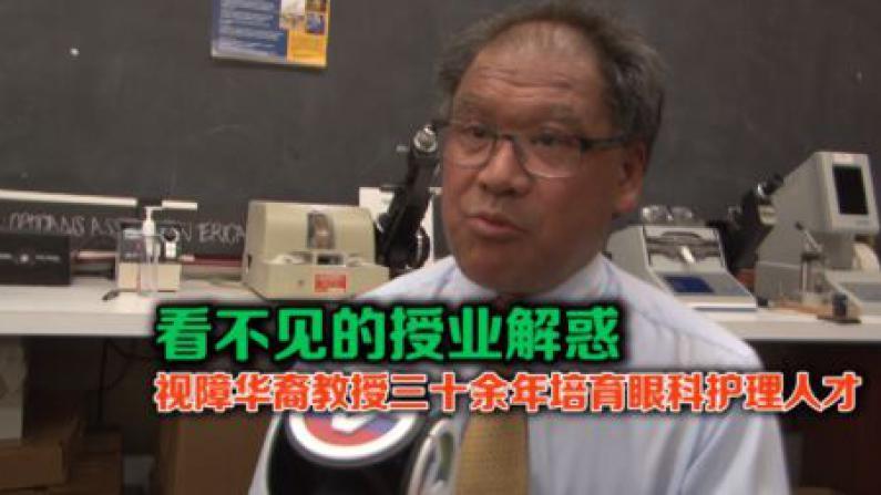 看不见的授业解惑 视障华裔教授三十余年培育眼科护理人才