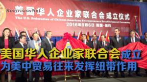 美国华人企业家联合会成立 为美中贸易往来发挥纽带作用