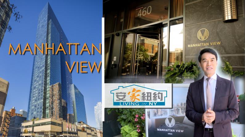 安家纽约 X Manhattan View初体验