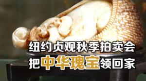 纽约贞观9/17举办中华瑰宝秋季拍卖会 各类拍品一应俱全