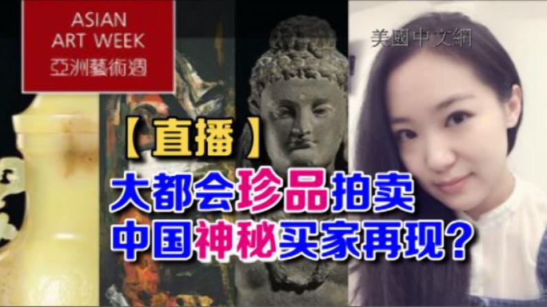【直播】大都会珍品拍卖 中国神秘买家再现?