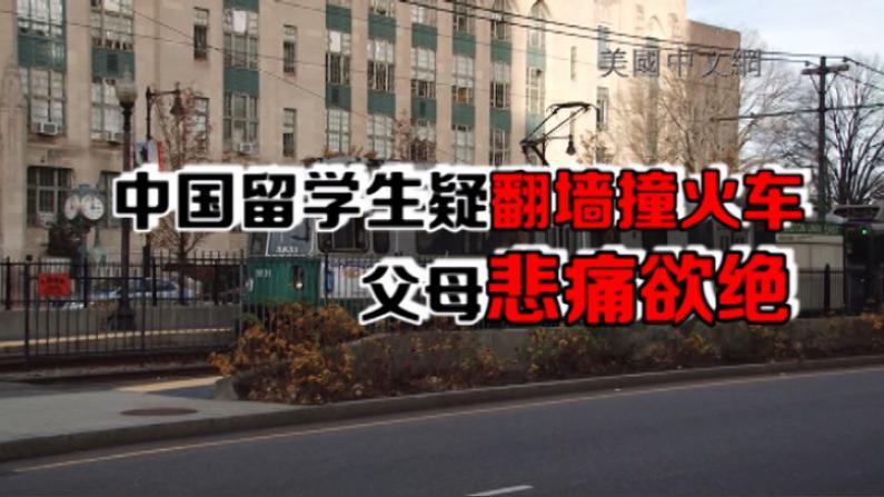 波大身亡中国学生父母将赴美 身份信息尚未公布