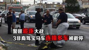 布鲁克林警匪追逐大战 3非裔嫌犯驾宝马车连撞多车后被截停