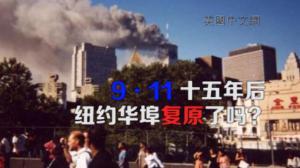 9/11十五年后 纽约华埠复原了吗?