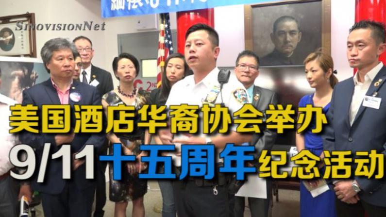 美国酒店华裔协会举办9/11十五周年纪念活动