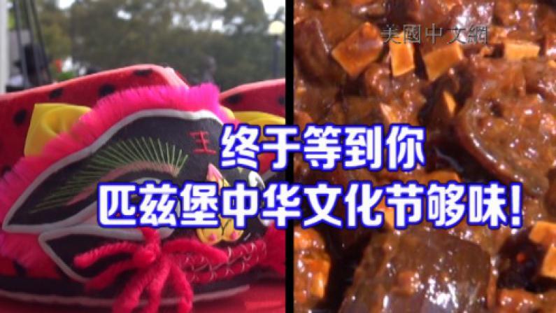 第二届匹兹堡中华文化节 吸引千余民众狂欢