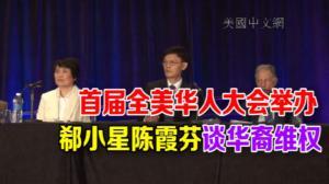 全美华人大会华盛顿召开  郗小星陈霞芬谈华裔维权