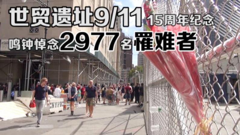 9/11 纪念活动世贸中心遗址举行  鸣钟6响悼念2977名罹难者