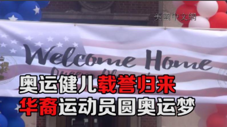 凯兹办庆典迎奥运健儿载誉而归  华裔乒乓球运动员圆奥运梦