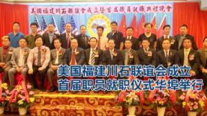 美国福建川石联谊会成立  首届职员就职仪式华埠举行
