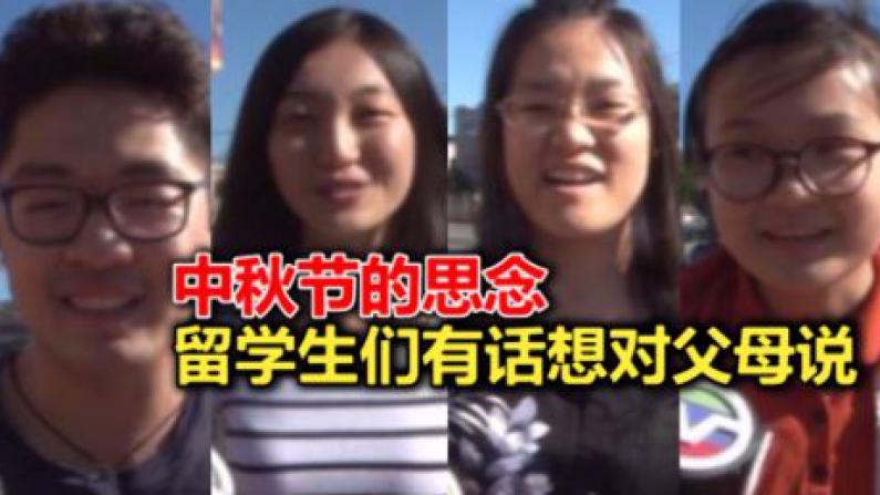 中秋节的思念,留学生们有话想对父母说