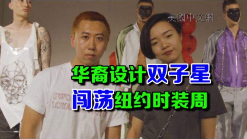 90后设计双子星 成为纽约男装周唯一入选华裔