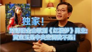 独家专访美版歌剧《红楼梦》男主角石倚洁:贾宝玉是中央空调我不是!