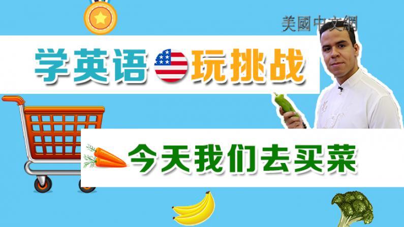学英语玩挑战 今天我们去买菜
