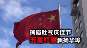 庆中秋迎国庆 华埠林则徐广场升五星红旗