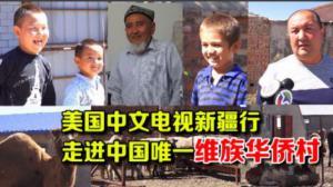 美国中文电视新疆行 感受中国唯一维族华侨村