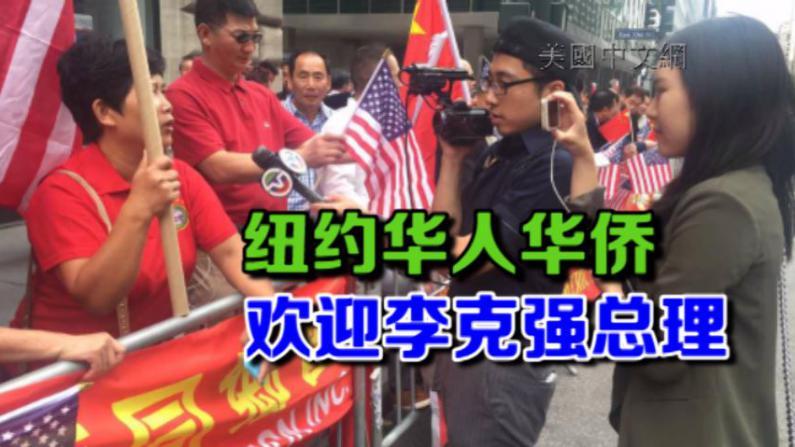纽约华人华侨欢迎李克强总理抵美 出席联合国大会系列高级别会议