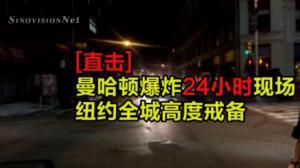 曼哈顿爆炸发生24小时  纽约全城高度戒备