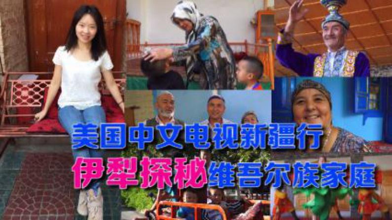 美国中文电视新疆行 伊犁探秘维吾尔族家庭