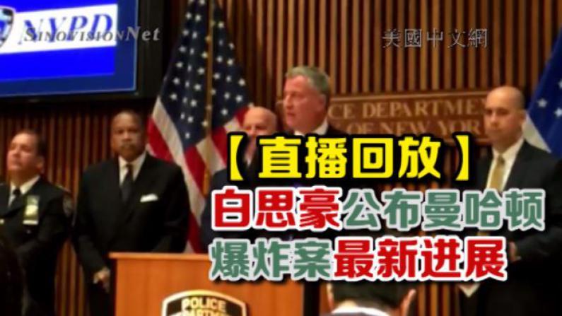 【直播回放】白思豪公布曼哈顿爆炸案最新进展