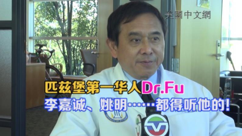 匹兹堡第一华人Dr.Fu,李嘉诚、姚明……都得听他的!