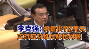 李克强出席联合国难民和移民峰会 中国将提供一亿美元人道援助