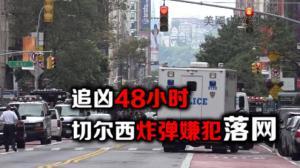 切尔西爆炸案嫌犯48小时落网 白思豪呼吁纽约民众保持警惕