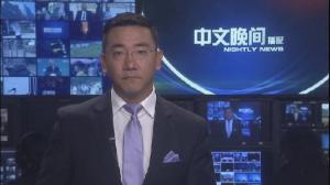 2016年9月19日中文晚间播报