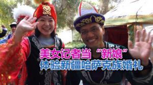"""美女记者当""""新娘"""" 体验新疆哈萨克族婚礼"""