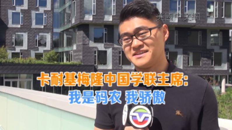 卡耐基梅隆中国学联主席:我是码农,我骄傲!