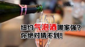 法国香槟外,最好喝的气泡酒竟然在纽约!