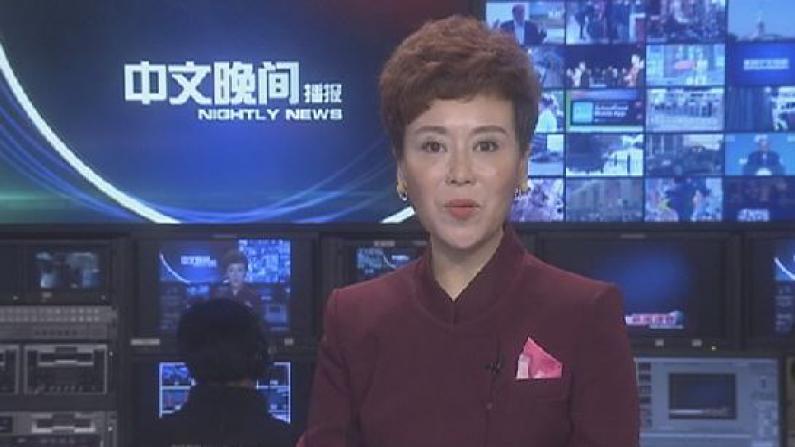 2016年09月20日中文晚间播报