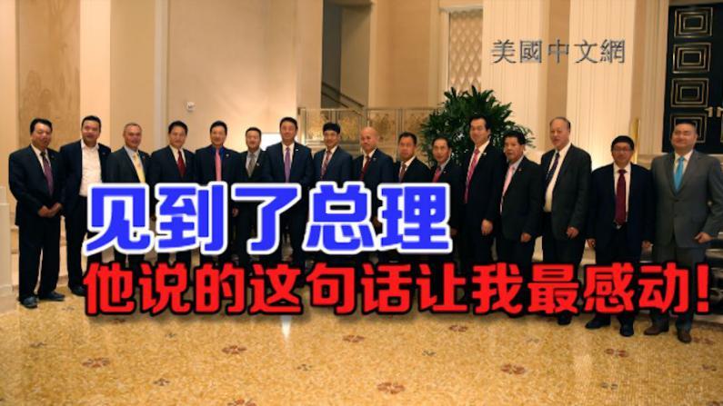 记录李克强总理会见各界华侨代表