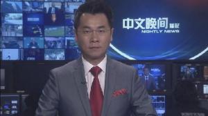 2016年09月21日中文晚间播