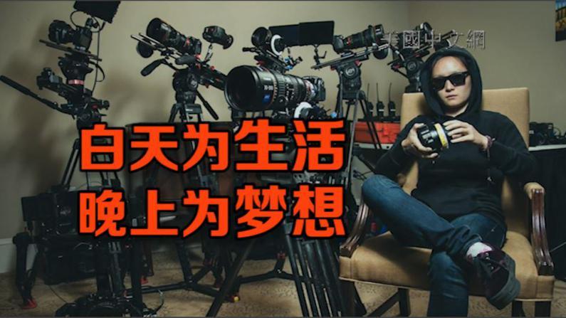 华人女导演沈骞在纽约追求电影梦
