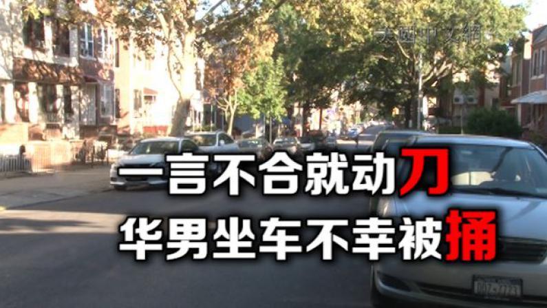 华人乘电召车起争执 一言不合司机伤人