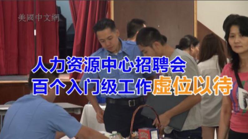 人力中心招聘会中华公所举行 上百个入门级工作虚位以待