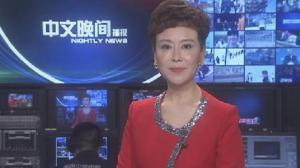 2016年9月22日中文晚间播报
